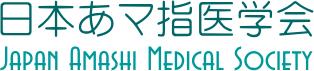 日本あマ指医学会